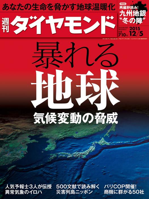 週刊ダイヤモンド 15年12月5日号拡大写真