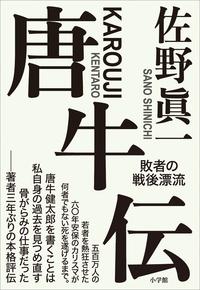 唐牛伝~敗者の戦後漂流~