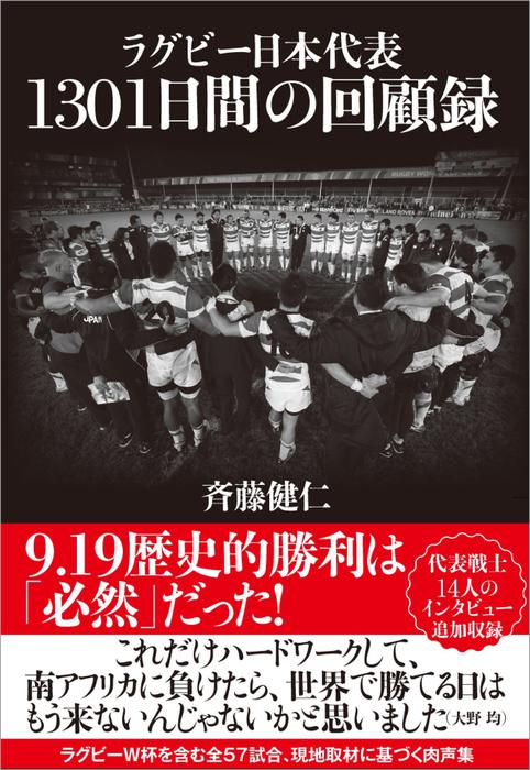 ラグビー日本代表 1301日間の回顧録拡大写真