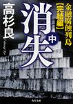 消失(中) 金融腐蝕列島・完結編-電子書籍