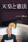 天皇と憲法-電子書籍