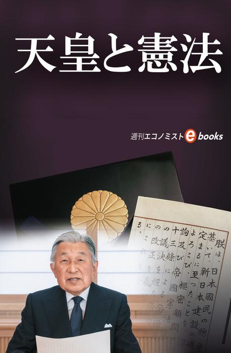 天皇と憲法拡大写真