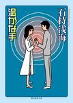 温かな手-電子書籍