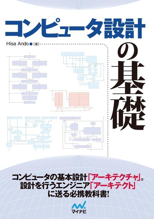 コンピュータ設計の基礎拡大写真