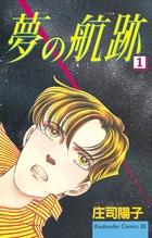 「夢の航跡(BE・LOVE)」シリーズ
