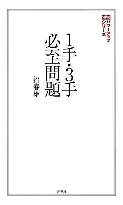 将棋パワーアップシリーズ 1手・3手必至問題-電子書籍-拡大画像