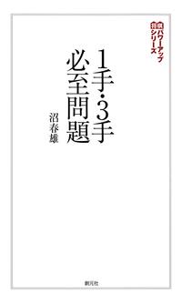 将棋パワーアップシリーズ 1手・3手必至問題-電子書籍