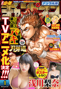 週刊少年チャンピオン2017年01号-電子書籍