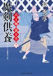 魔剣供養 八丁堀 裏十手7-電子書籍