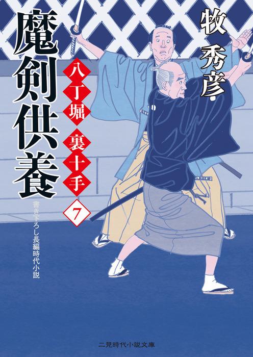 魔剣供養 八丁堀 裏十手7-電子書籍-拡大画像