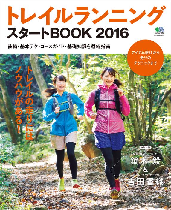 トレイルランニング スタートBOOK 2016拡大写真