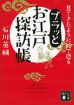 見てきたように絵で巡る ブラッとお江戸探訪帳-電子書籍