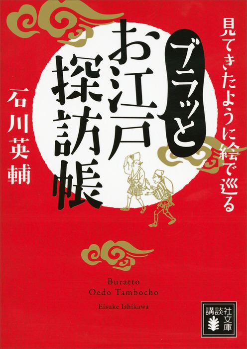 見てきたように絵で巡る ブラッとお江戸探訪帳-電子書籍-拡大画像
