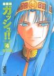 金色のガッシュ!!(4)-電子書籍