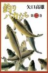 釣りバカたち (2)-電子書籍