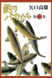 釣りバカたち (2)