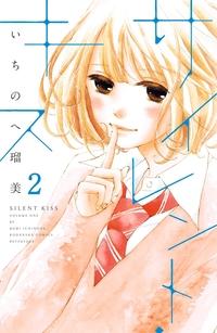 サイレント・キス 分冊版(2)-電子書籍