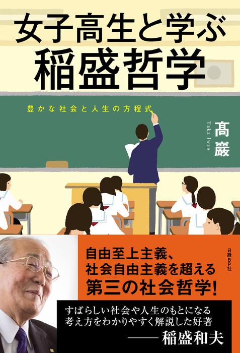 女子高生と学ぶ稲盛哲学 豊かな社会と人生の方程式-電子書籍-拡大画像