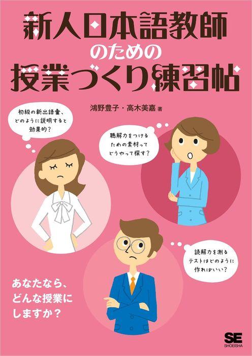 新人日本語教師のための授業づくり練習帖拡大写真