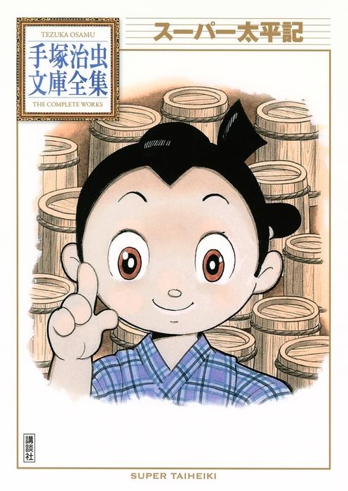 スーパー太平記 手塚治虫文庫全集-電子書籍-拡大画像
