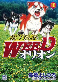 銀牙伝説WEEDオリオン 16