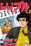 探偵ブル 2巻-電子書籍