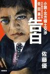 元外務省主任分析官・佐田勇の告白-電子書籍