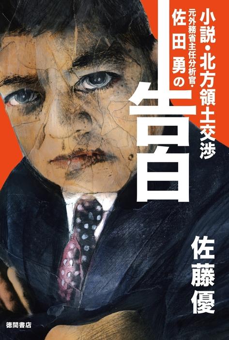 元外務省主任分析官・佐田勇の告白拡大写真