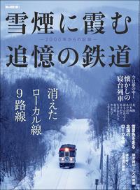 男の隠れ家 特別編集 雪煙に霞む追憶の鉄道 --2000年からの記録--