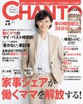 CHANTO 2017年 05月号-電子書籍