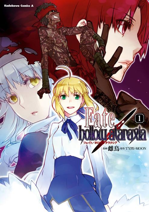Fate/hollow ataraxia(1)-電子書籍-拡大画像
