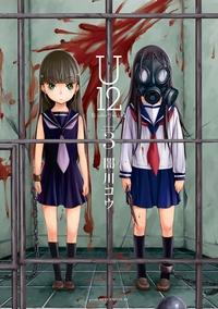 U12(3)-電子書籍