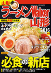ラーメンWalker山形2016-電子書籍