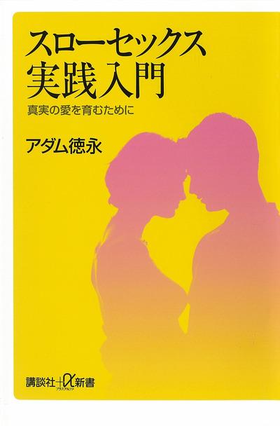 スローセックス実践入門 真実の愛を育むために-電子書籍