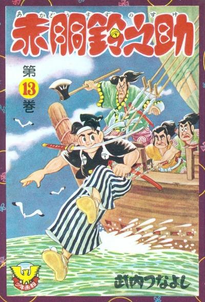 赤胴鈴之助 (13)-電子書籍