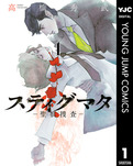 スティグマタ―聖痕捜査― 1-電子書籍