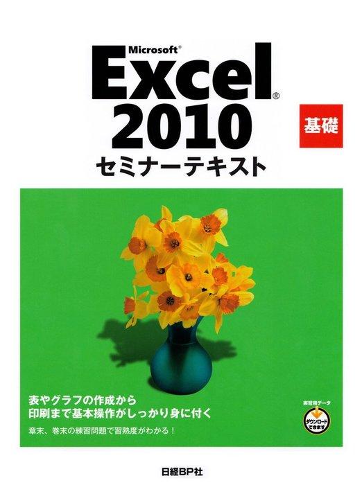 Microsoft Excel 2010 基礎 セミナーテキスト拡大写真