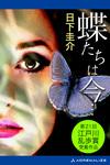 蝶たちは今…-電子書籍
