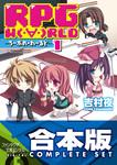 【合本版】RPG  W(・∀・)RLD ―ろーぷれ・わーるど― 全15巻-電子書籍