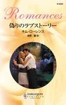 偽りのラブストーリー-電子書籍