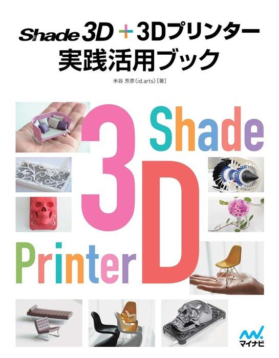 Shade 3D+3Dプリンター 実践活用ブック拡大写真