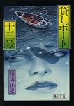 貸しボート十三号-電子書籍