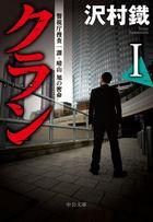 「クラン(中公文庫)」シリーズ