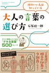 大人の言葉の選び方-電子書籍