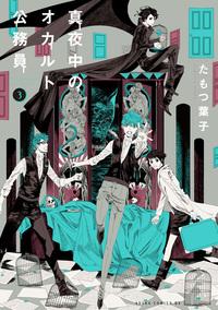 真夜中のオカルト公務員(3)-電子書籍