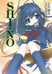 SHI-NO -シノ- 愛の証明-電子書籍
