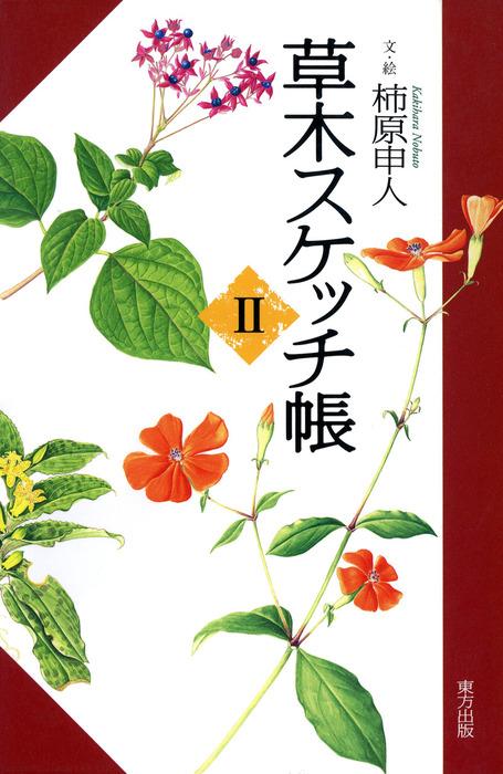草木スケッチ帳2拡大写真