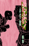 笑わんかい! ステージ2~なにわ漫才ラプソディ~第六回-電子書籍
