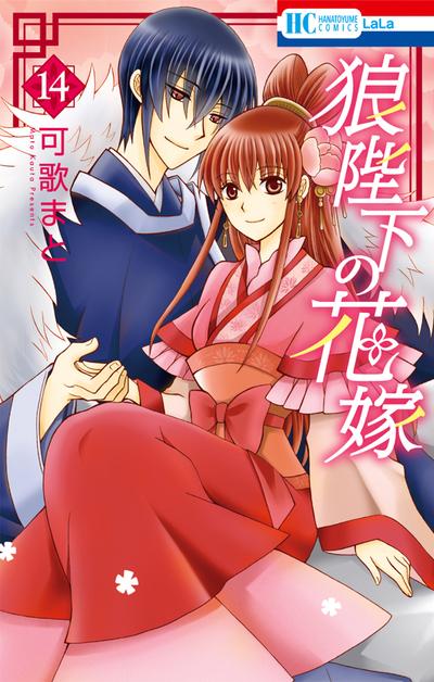 狼陛下の花嫁 14巻-電子書籍