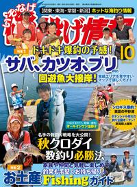 磯・投げ情報 2016年 10月号-電子書籍